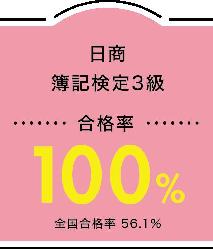 日商簿記検定3級 合格率100%