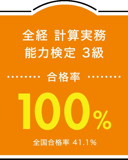 全経 計算実務能力検定 3級 合格率100%