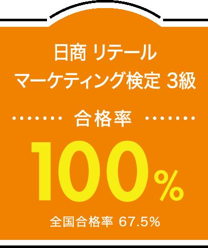 日商 リテールマーケティング検定 3級 合格率100%