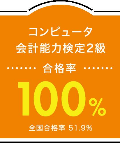 コンピュータ会計能力検定2級 合格率100%