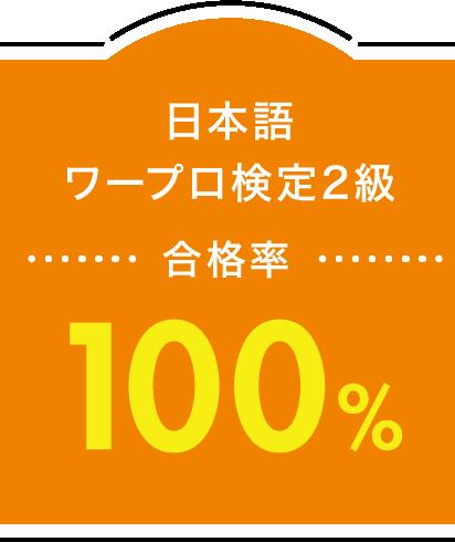 日本語ワープロ検定2級 合格率100%