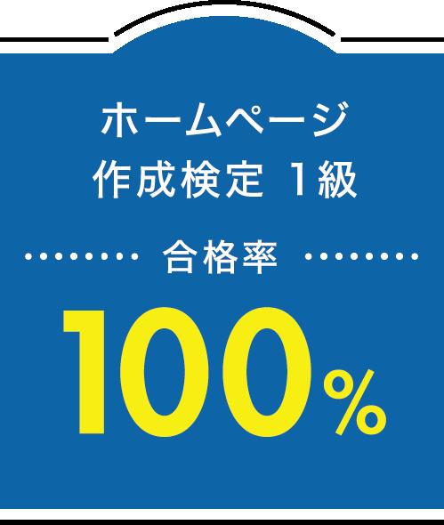 ホームページ作成検定 1級 合格率100%
