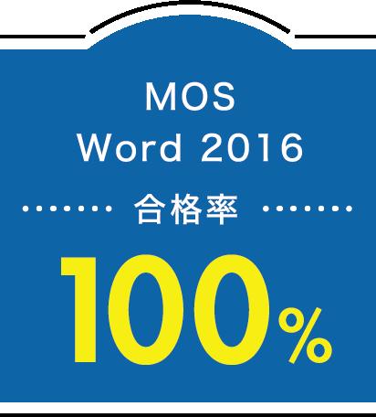 MOS Word 2016 合格率100%