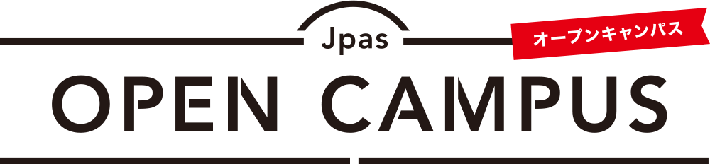Jpas OPEN CAMPUS オープンキャンパス